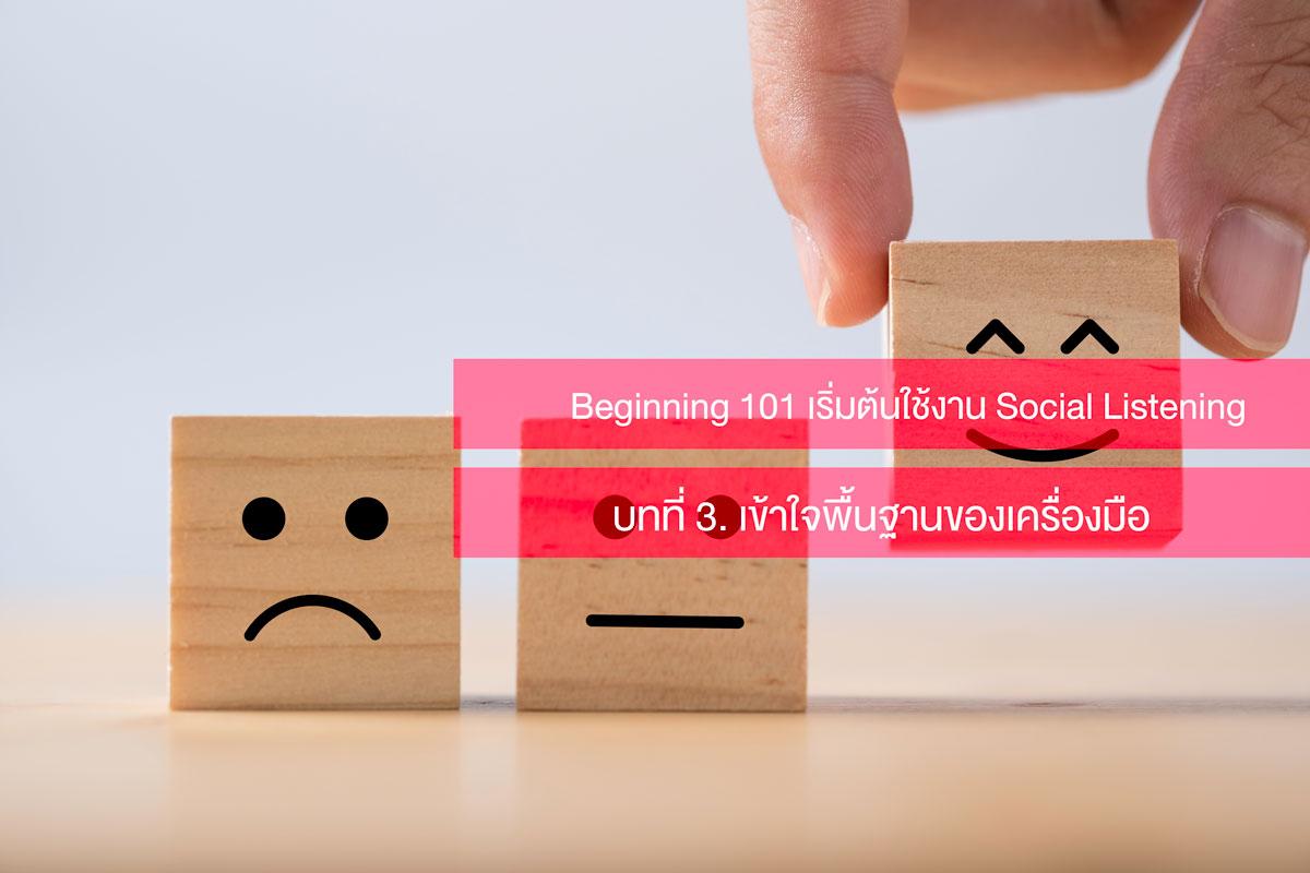 Beginning 101 เริ่มต้นใช้งาน Social Listening.