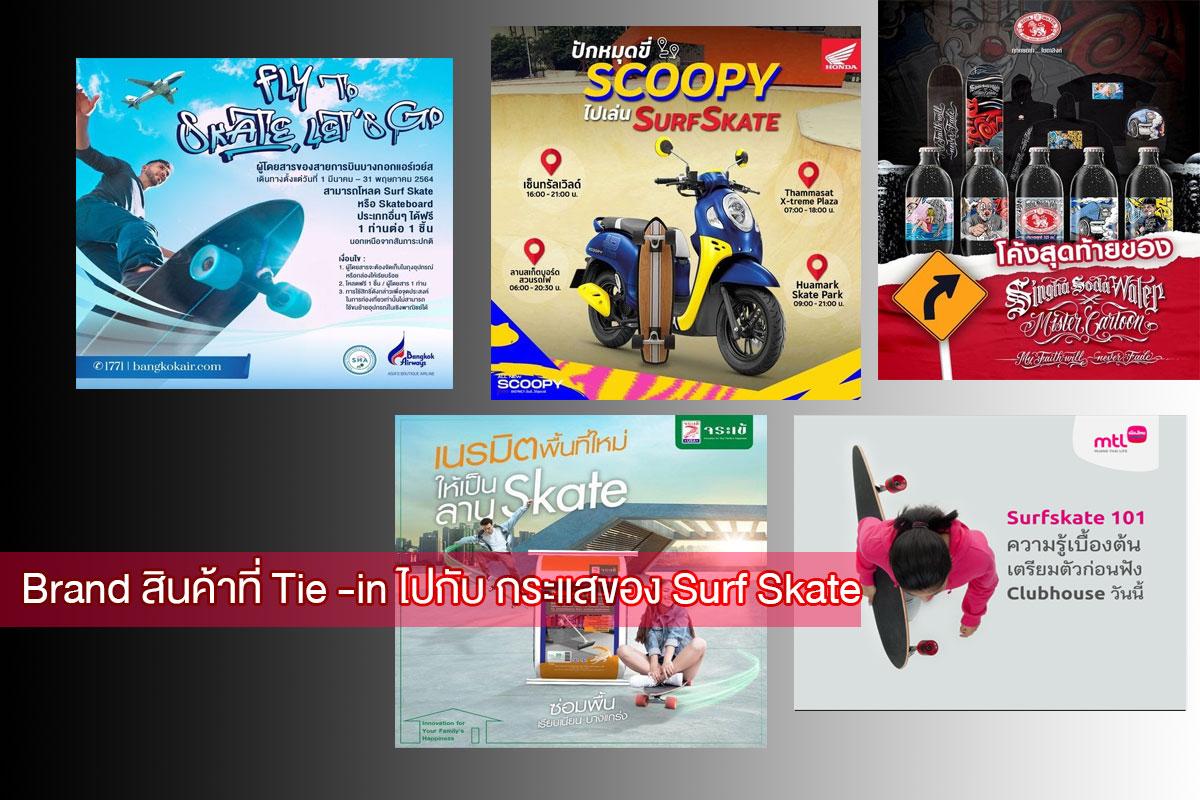 Surf Skate Marketing