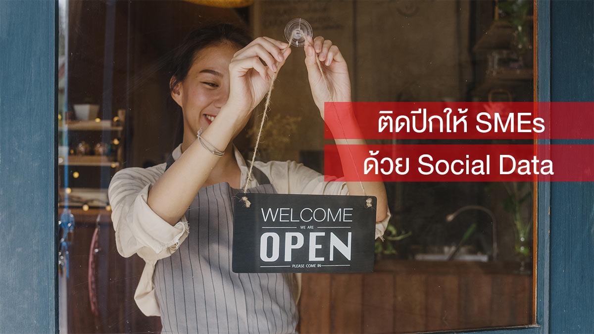 social data กับ SMEs