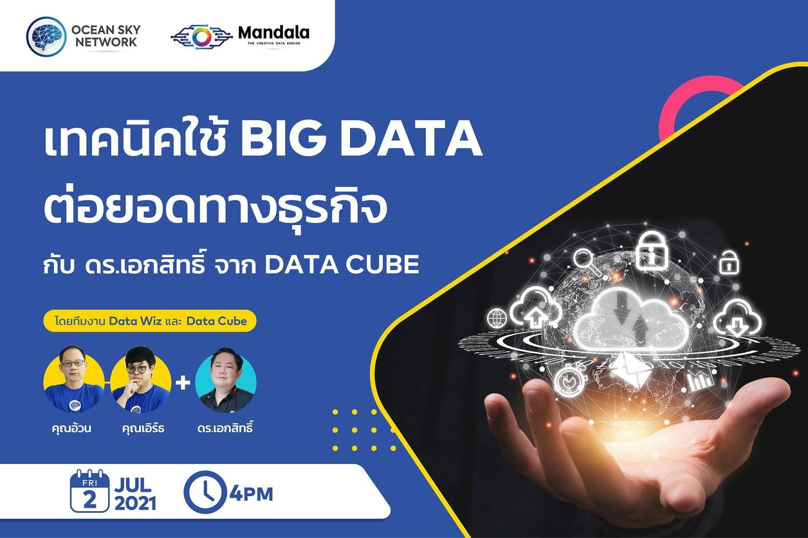 เก็บตกภาพรวมในการใช้ BIG DATA ต่อยอดธุรกิจ X Mandala Analytics