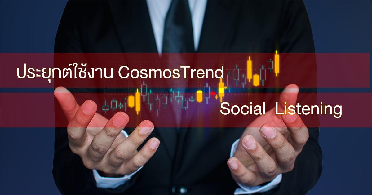 Cosmos Trends แต่ละช่องทาง